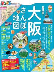 まっぷる 超詳細!大阪さんぽ地図