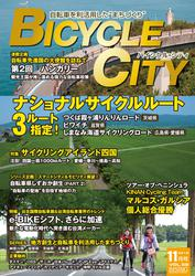 BICYCLE CITY 2019年11月号