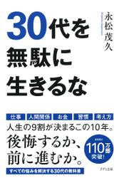 30代を無駄に生きるな(きずな出版)