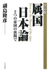 [決定版]属国 日本論