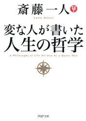 変な人が書いた 人生の哲学(PHP文庫)