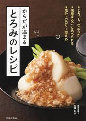 からだが温まる とろみのレシピ(池田書店)