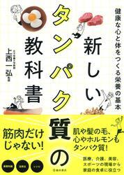 新しいタンパク質の教科書 健康な心と体をつくる栄養の基本(池田書店)
