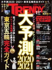 日経トレンディ (TRENDY) (2020年1月号)