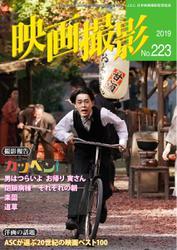 映画撮影 (No.223)
