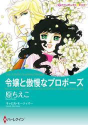 ハーレクインコミックス セット 2019年 vol.816