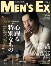 MEN'S EX(メンズイーエックス) (2020年1・2月合併号)