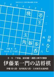 将棋世界 付録 (2020年1月号)