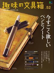 趣味の文具箱 (Vol.52)