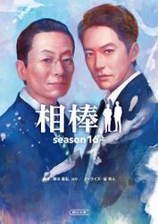 相棒 season16(上)