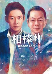 相棒 season16(中)