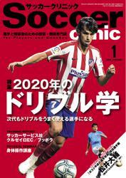 サッカークリニック (2020年1月号)