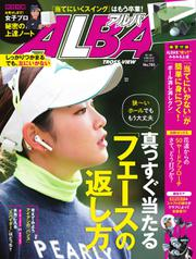 ALBA(アルバトロスビュー) (No.785)