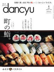 dancyu(ダンチュウ) (2020年1月号)