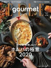ELLE gourmet(エル・グルメ) (2020年1月号)
