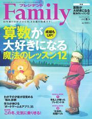 プレジデントファミリー(PRESIDENT Family) (2020年冬号)