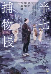 半七捕物帳―江戸探偵怪異譚―(新潮文庫)