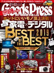 月刊GoodsPress(グッズプレス) (2020年1・2月合併号)