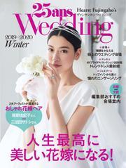 25ans Wedding ヴァンサンカンウエディング (2019~2020 Winter)