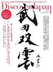 Discover Japan(ディスカバージャパン) (2020年1月号)