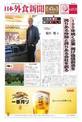 日本外食新聞 (2019/12/5号)