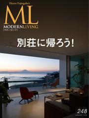 モダンリビング(MODERN LIVING) (No.248)