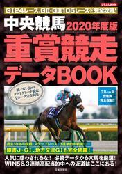 中央競馬 重賞競走データBOOK 2020年度版