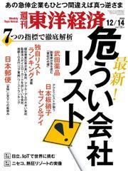 週刊東洋経済 (2019年12/14号)