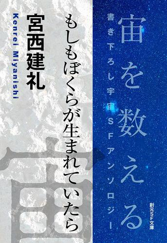 もしもぼくらが生まれていたら-Space : The Anthology of SOGEN SF Short Story Prize Winners-