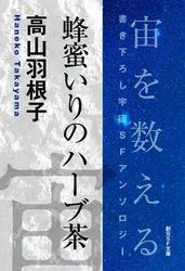 蜂蜜いりのハーブ茶-Space : The Anthology of SOGEN SF Short Story Prize Winners-