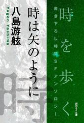 時は矢のように-Time : The Anthology of SOGEN SF Short Story Prize Winners-