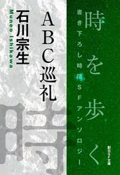 ABC巡礼-Time : The Anthology of SOGEN SF Short Story Prize Winners-