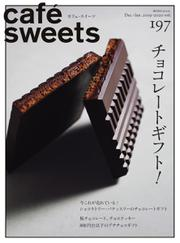cafe-sweets(カフェスイーツ) (vol.197)