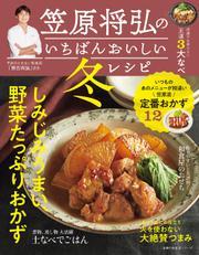 笠原将弘のいちばんおいしい冬レシピ