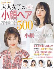 BEST HIT! 大人女子の小顔ヘアカタログ500