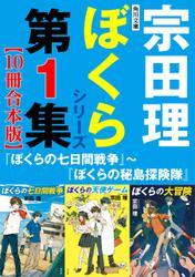 角川文庫 ぼくらシリーズ第1集【10冊合本版】『ぼくらの七日間戦争』~『ぼくらの秘島探険隊』
