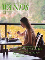 WANDS(ウォンズ) (第409号)