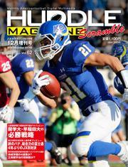 HUDDLE magazine(ハドルマガジン)  (19年12月増刊号)
