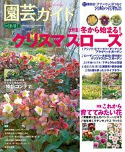 園芸ガイド (2020年冬号)
