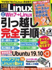 日経Linux(日経リナックス) (2020年1月号)