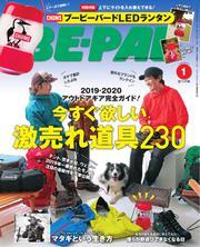 BE-PAL(ビーパル) (2020年1月号)