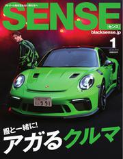 SENSE(センス) (2020年1月号)