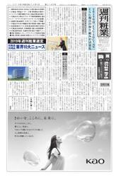 週刊粧業 (第3188号)