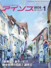月刊アイソス (2020年1月号)