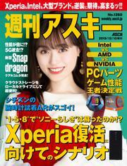 週刊アスキーNo.1260(2019年12月10日発行)