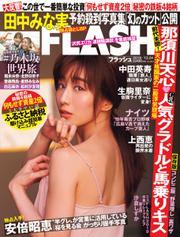 FLASH(フラッシュ) (12/24号)