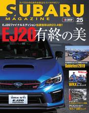SUBARU MAGAZINE(スバルマガジン) (Vol.25)