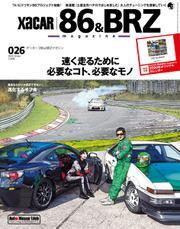 XaCAR 86 & BRZ Magazine(ザッカー86アンドビーアールゼットマガジン) (2020年1月号)
