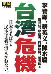 正論 (2020年1月号増刊)