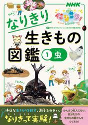 NHKなりきり!むーにゃん生きもの学園 なりきり生きもの図鑑 1 虫